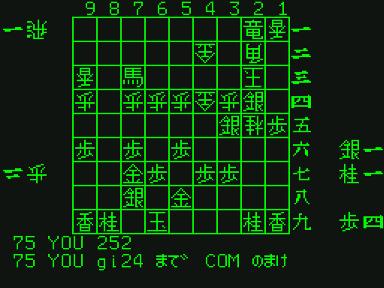 [TBL]将棋対局 / (1) ゲーム紹介 ゲーム画面3