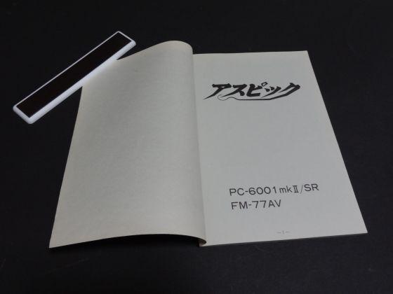 [RPG]アスピック/(2)ゲーム紹介_09取扱説明書3_中表紙