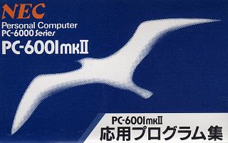 [UTL]PC-6001mkII応用プログラム集 / (1)内容紹介その1 カセットレーベル