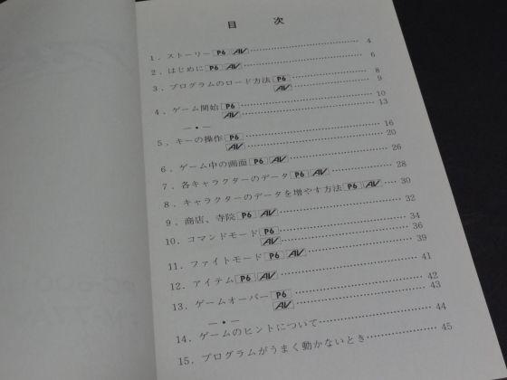 [RPG]アスピック/(2)ゲーム紹介_11取扱説明書(3)_目次