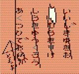 オホーツクに消ゆ/SCENE4 和琴温泉の壁