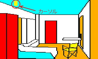 軽井沢誘拐案内/(6)第5章(前編) 05カーソル