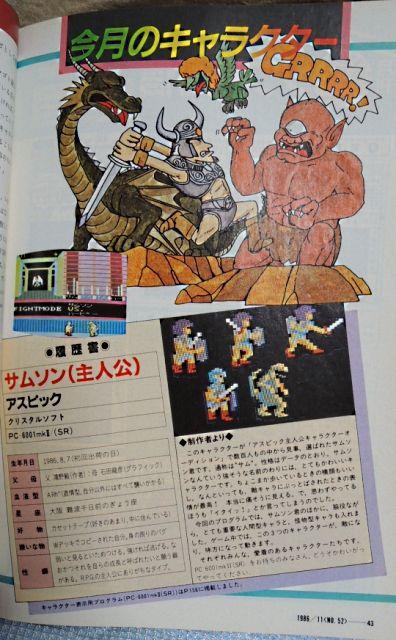 [RPG]アスピック/(1)ゲーム紹介_03PCマガジン8611