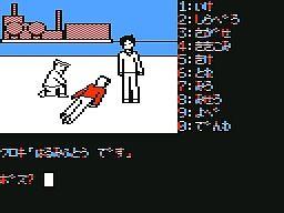 オホーツクに消ゆ/ゲーム画面