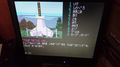 慰霊碑(PC-8801版)