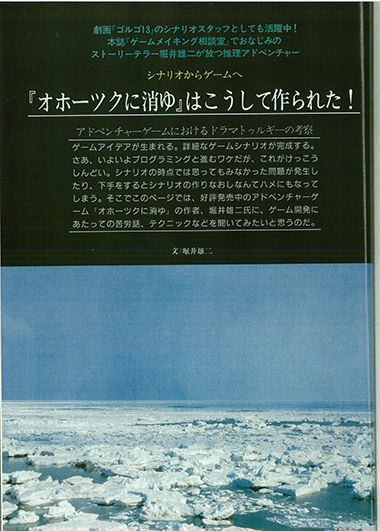 [ADV] オホーツクに消ゆ_(8)_30周年_04ログイン1985年02月号2