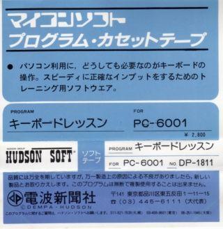 [ETC]キーボードレッスン / ジャケット