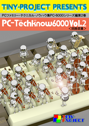 PC-Techknow6000 Vol.2