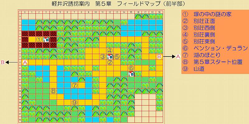 軽井沢誘拐案内/(6)第5章(前編) 02第5章フィールドマップ上側