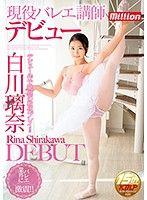 またもや現役バレリーナがデビューで日本バレエ界に衝撃が走る!!!美少女のピンクに染まる肌はぜひハイビジョンでどうぞ!!!