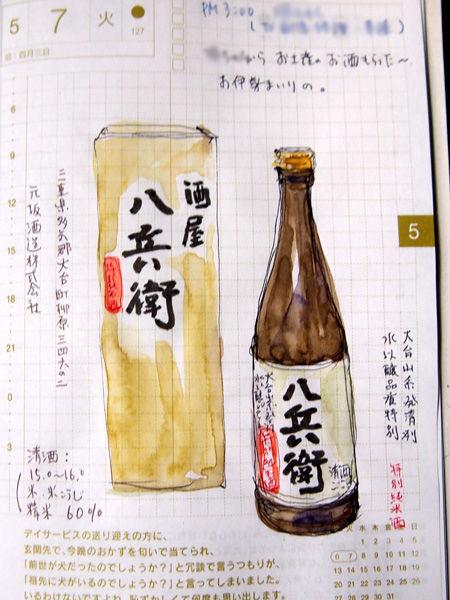手帳スケッチ--頂き物のお酒