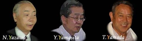 """記事タイトル「SAH会の3人の""""Y""""氏」"""