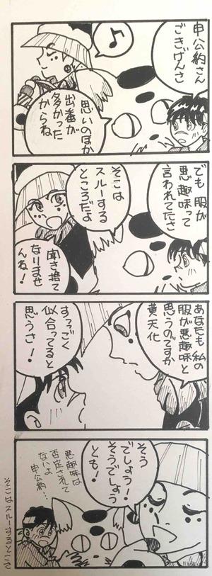 SHOTDOCS_18-01-19_13-04-32