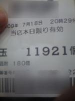 718出玉