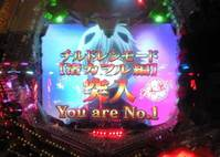 You are No.1