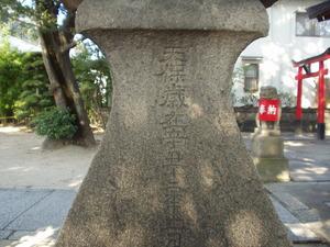 上野天保1