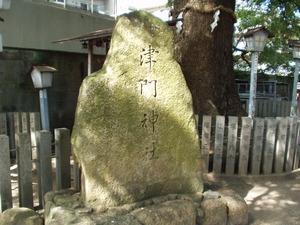 津門神社蓋岩