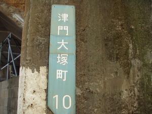 津門大塚町