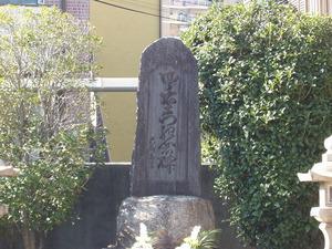 西福寺義民碑
