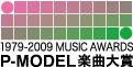 P-MODEL楽曲大賞バナー
