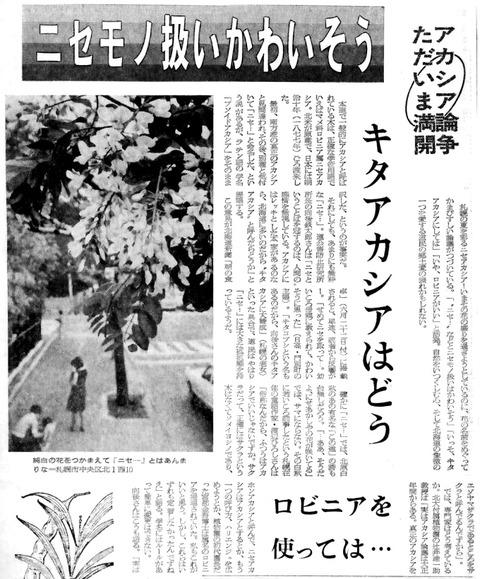 新聞1978-6-30