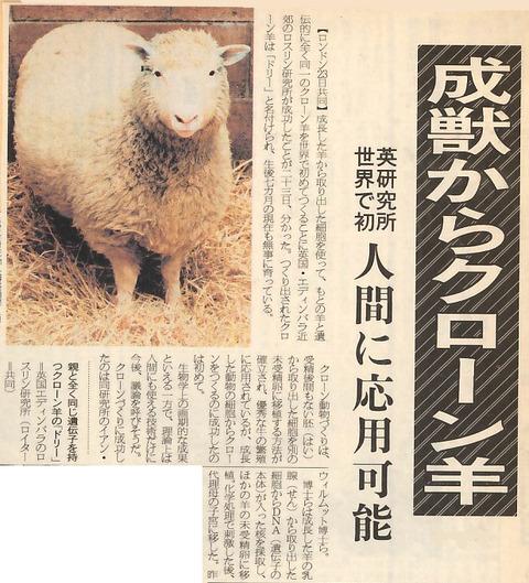 クローン羊ドリー