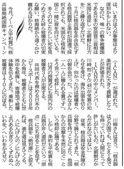 新聞記事2017年10月29日b