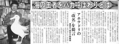 新聞1997-3-16