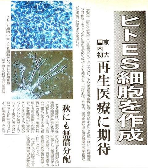ヒトES細胞を作成
