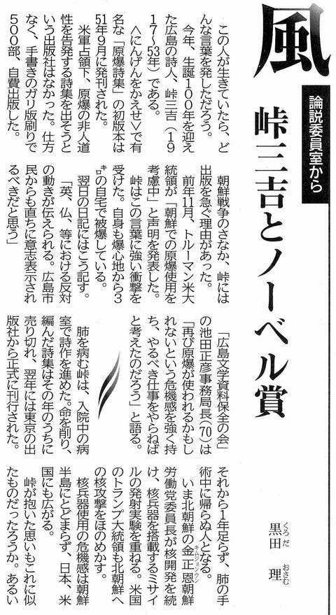 新聞記事2017年10月29日a