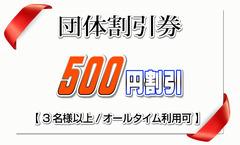団体割引_2017_07NEW_500