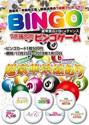 7店舗合同ビンゴゲーム_web用