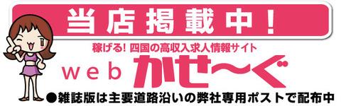 bnr_kasegu_shop