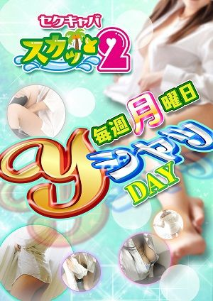 YシャツDAY_確認用