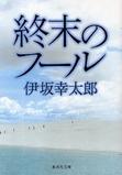 isaka_shumatsu
