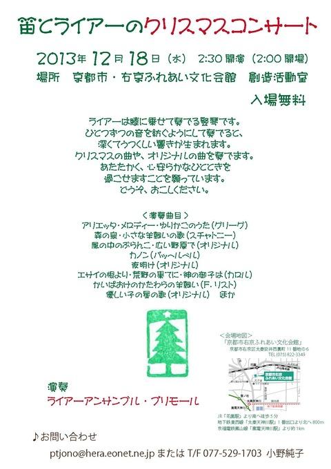 プリモールのクリスマス2013もみの木