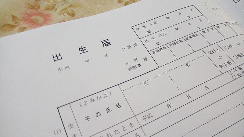 日本の出生届を提出 : ぱちぇこだより 〜ペルーに住む日本人、ペルーで ...