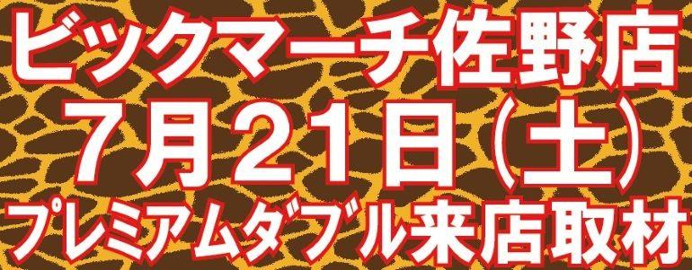 【マッキー&中山馬鹿プレミアムダブル来店取材】7月21日 ビクマ佐野