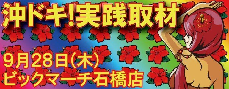【沖ドキ!潜入調査 結果報告】10月18日ビックマーチ石橋店