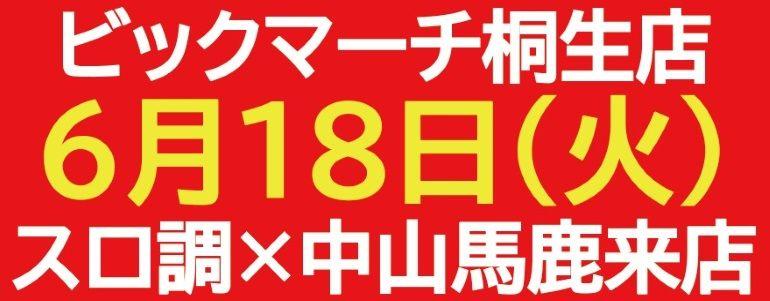 【スロ調✕中山馬鹿来店 結果報告】6月18日 ビクマ桐生店