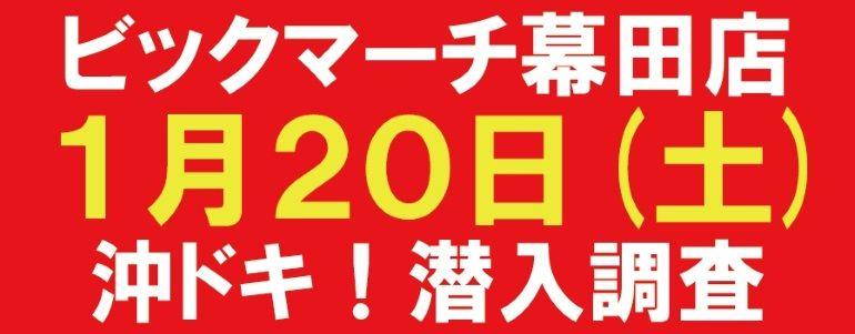 【沖ドキ!潜入調査】1月20日 ビックマーチ幕田店