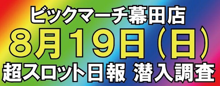 【超スロット日報潜入調査】8月19日のビクマ幕田店が絶対に期待できる5つの理由