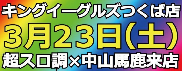 【超スロ調✕中山来店】3月23日 キングイーグルズつくば店