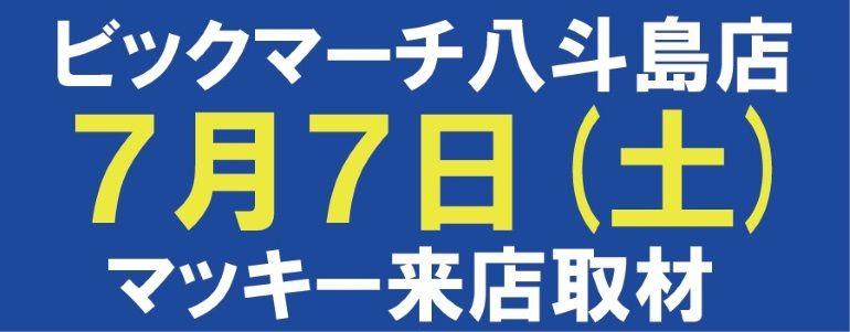 【マッキー来店取材 結果報告】7月7日 ビクマ八斗島店
