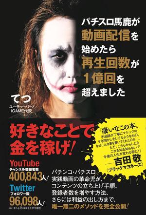 4/24(水)に「TSUTAYA名古屋栄店」で増刷記念イベントやります