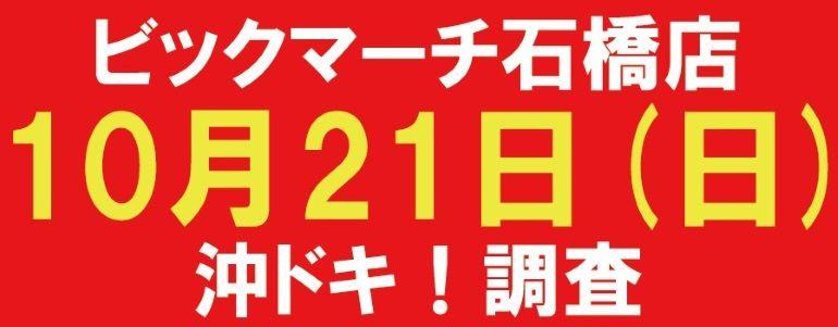 【沖ドキ!徹底調査】10月21日 ビクマ石橋店