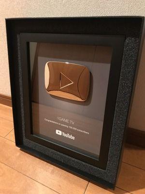 YouTubeにもらえる銀の再生ボタンが届いたから開封してみた