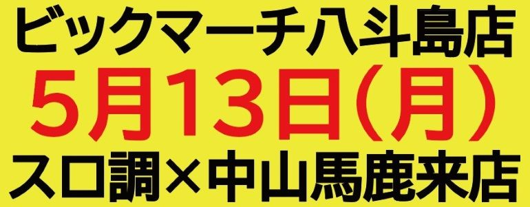 【スロ調 結果報告】5月13日 ビクマ八斗島店