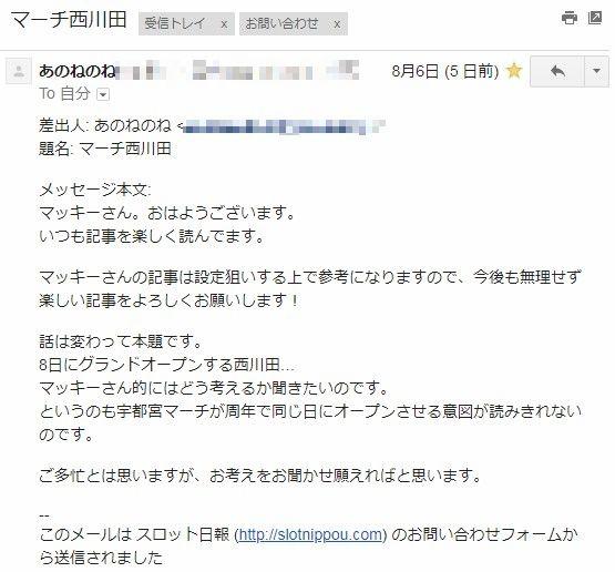 ビックマーチ西川田店に関する質問