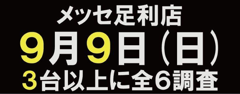 【3台以上に全6調査  結果報告】9月9日 メッセ足利店